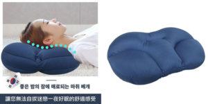 韓式神魂麻藥枕