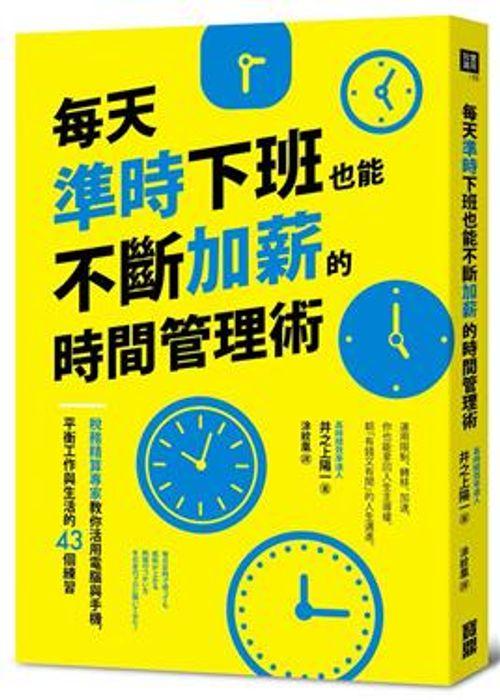 每天準時下班也能不斷加薪的時間管理術