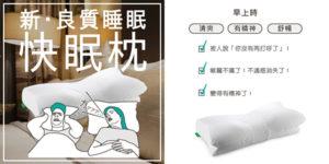 AS快眠枕止鼾枕