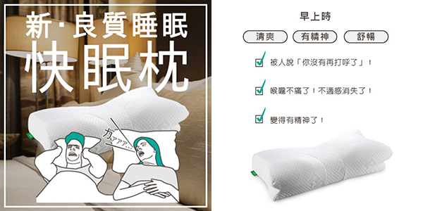 AS-快眠枕止鼾枕