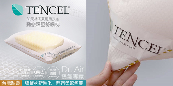 Dr.Air透氣專家-3D天絲冬夏兩用透氣枕