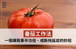番茄工作法