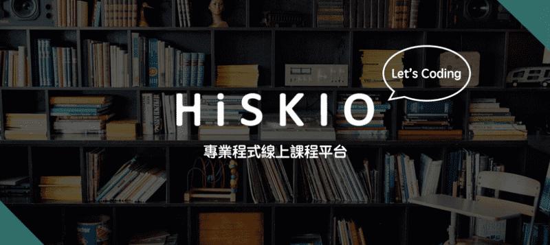 HiSKIO課程平台