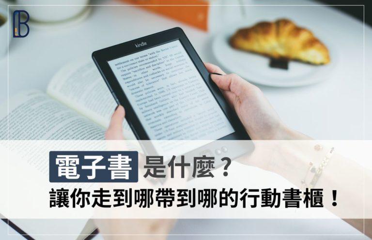 電子書是什麼?