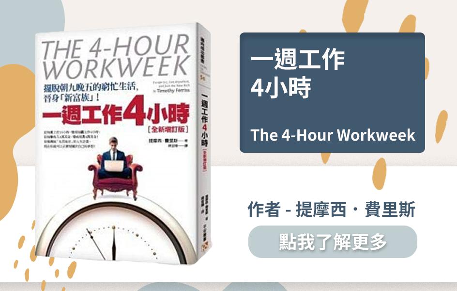 一週工作四小時