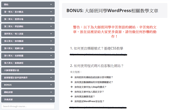 大師班同學Wordpress相關教學文章