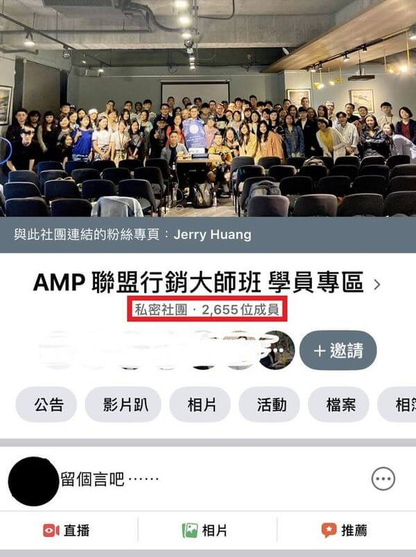 AMP聯盟行銷大師班學員私密社團