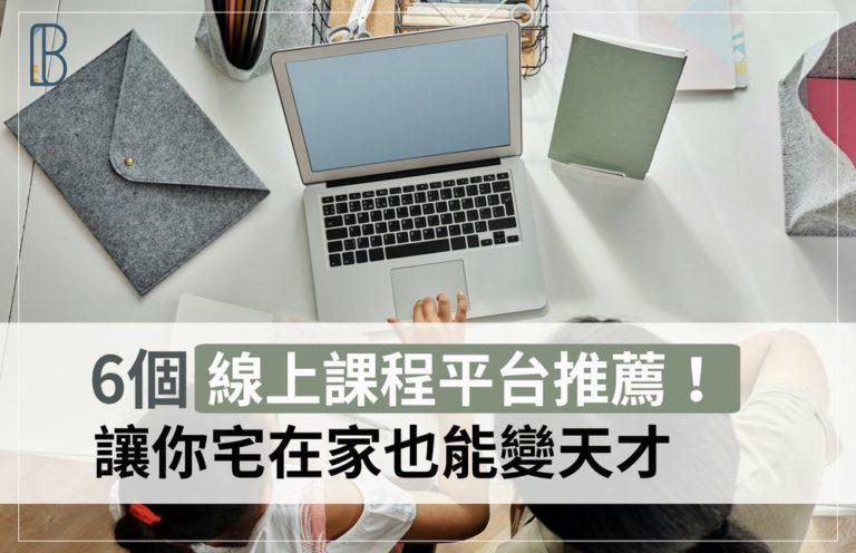 線上課程平台推薦
