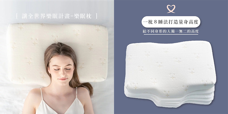 LoveFu樂眠枕